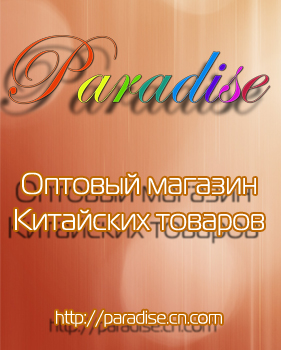 http://paradise.cn.com/